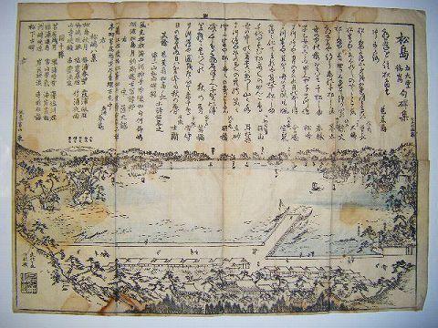 江戸 浮世絵 地図 絵図 全図宮城『松島 五大堂 句碑集』