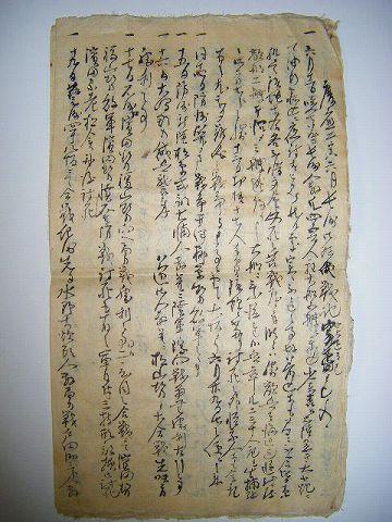 江戸  和本 古文書 尊皇攘夷『第二次 長州 戦争 記録』