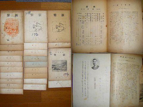 昭和初 戦前 戦後 文学 北海道『月刊 短歌 新墾 51冊』