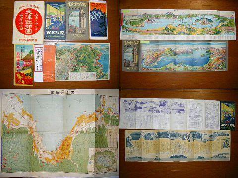 昭和初 戦前『滋賀県 琵琶湖 地図 絵図 鳥瞰 案内 7点』