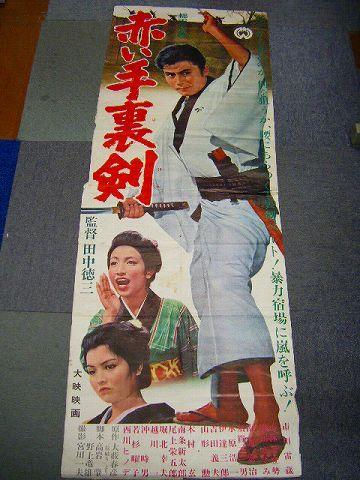 昭和40代 市川雷蔵『映画 立て看 ポスター 赤い手裏剣』
