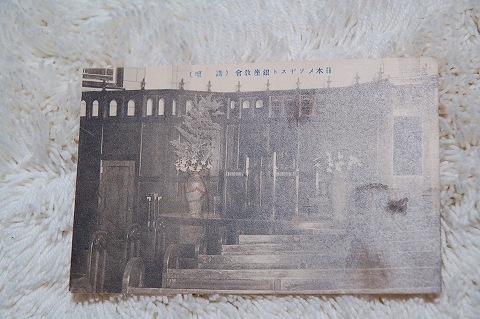 日本絵葉書『日本メソヂスト銀座教会』戦前