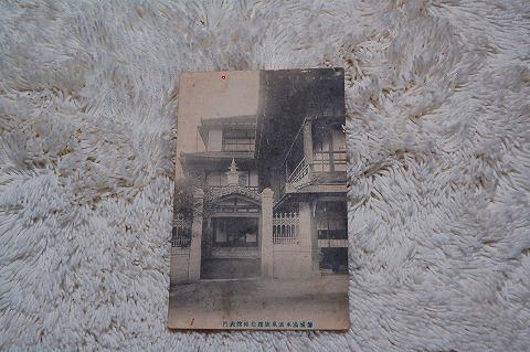 日本絵葉書『磐城湯本温泉旅館松柏館表門』明治