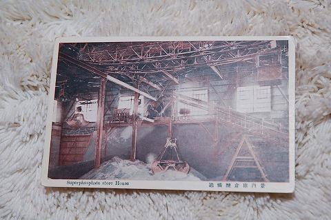 日本絵葉書『大日本人造肥料株式会社 過煉酸倉庫内景』戦前