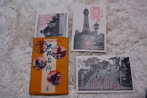 日本絵葉書『大阪名所 一集』戦前 14枚一括