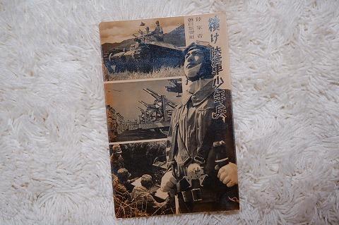 アンティークポストカード『続け陸軍少年兵』