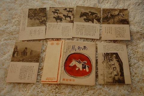 日本絵葉書『南部馬 皇軍慰問』戦前 6枚袋付