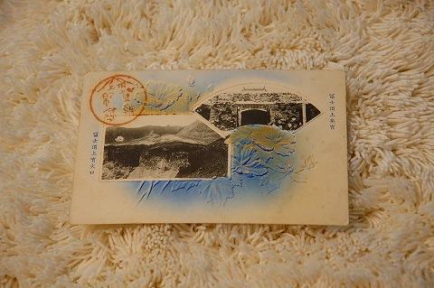 日本絵葉書『富士頂上』明治