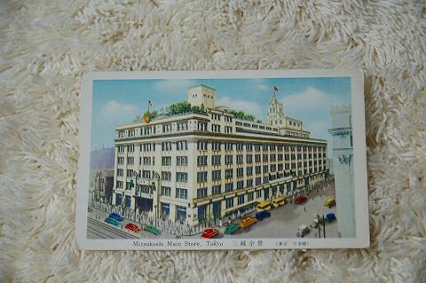 アンティークポストカード『東京日本橋 三越全景』戦前