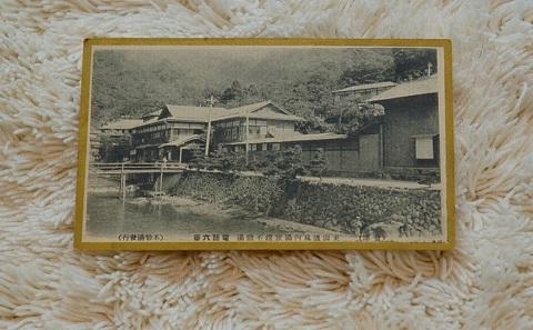 日本絵葉書『東山温泉内湯旅館不動湯 電話六番』明治