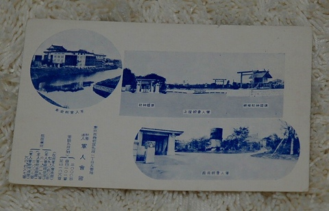 日本絵葉書『財団法人 軍人会館』戦前