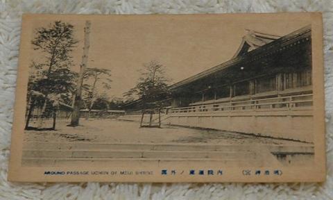 日本絵葉書『明治神宮 内院廻廊の外部』戦前