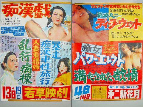 昭和40代『大阪 兵庫 ポルノ 映画 ポスター 5点』広告
