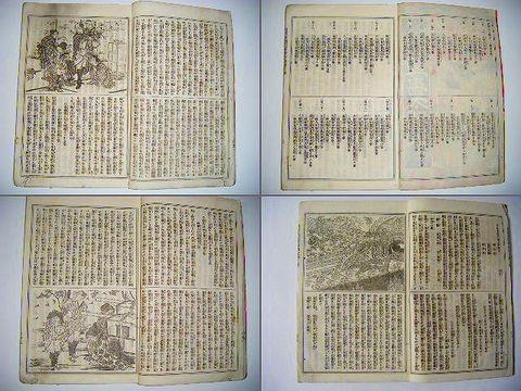 明治初 和本 浮世絵 芳幾『今古 実録 18冊等一括』