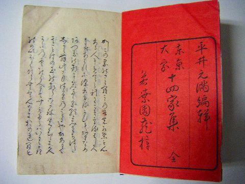 明治初 和本 俳諧 和歌『東京 大家 十四家集 全』美静