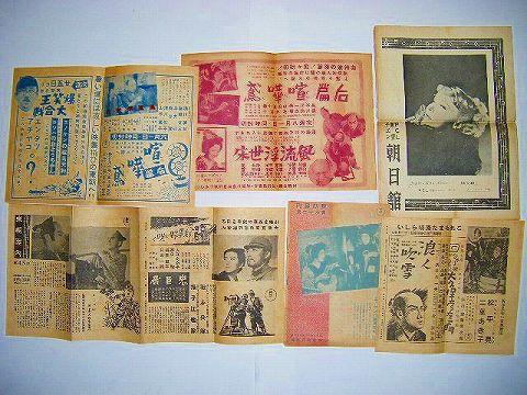 昭和初 戦前『京都 東宝 映画 プログラム 26点』