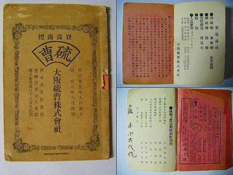 明治 写真 商業 引き札 広告社史『大阪 硫曹 案内』