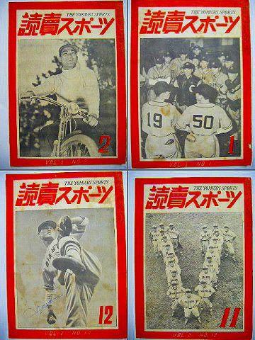 昭和 20代 プロ野球『月刊 読売スポーツ 4冊』