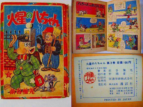昭和 30年代 『単行本 漫画  火星の八ちゃん』前谷惟光