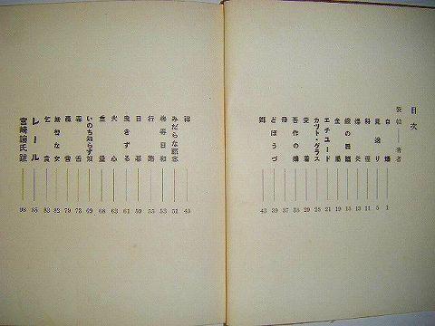 昭和初 戦前 私家版『竹中祐太郎 第一 詩集 レール』