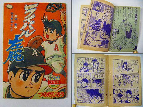 昭和30年代 少年『付録 漫画 つのだ ライバル左腕』
