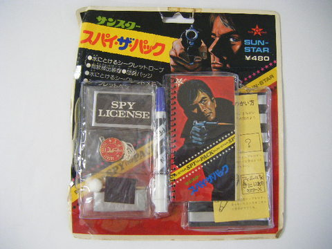 昭和 40代 おもちゃ『未使用 スパイ ザ パック』完品