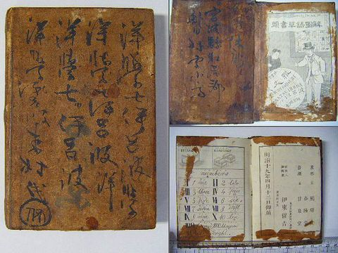 明治初 教育 細密 銅版 教育 英語『頭書 単語図解』初版