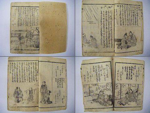 江戸 和本 浮世絵 俳諧 狂歌 石川堂『どどいつ 3冊一括』