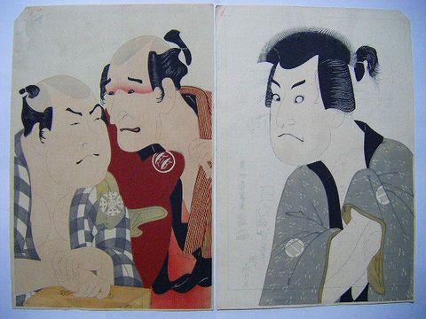 昭和初 戦前 彩色 木版画『東州斎 写楽 浮世絵 2点』