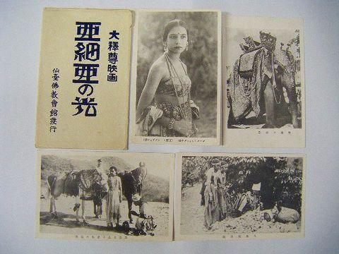 昭和初 写真 仙台『絵葉書 映画 アジアの光 4枚袋付』
