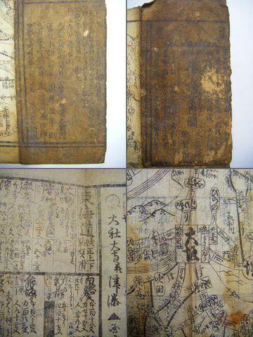 江戸 地図 絵図 全図 『道中 独 案内図』木版画 旅