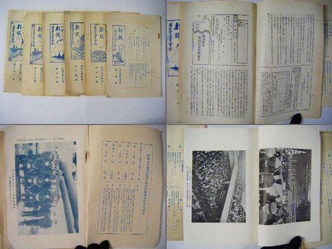大正 昭和初 横須賀 軍隊 海軍『軍艦 応急法 等18冊』