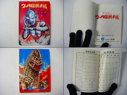 昭和 40代 マン セブン 円谷『ウルトラ 怪獣 手帳』