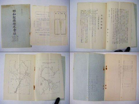 昭和初 戦前 工業 東京『昭和 製鉄 設立 資料 一括』