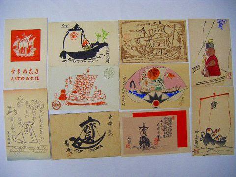 昭和初 戦前『絵葉書 彩色 木版画 宝船 等20点(2)』