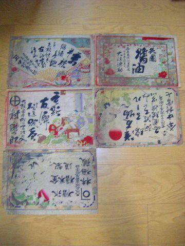 明治 浮世絵 広告『大阪 京都 彩色 木版 引き札 10点』