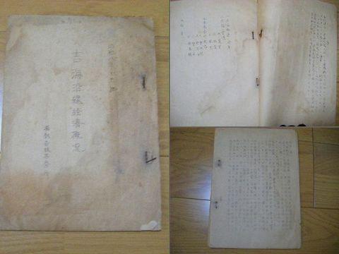 昭和初 日本 中国 満州 鉄道『吉海 沿線 経済 概況』