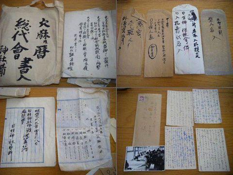 明治 ~昭和初 古文書『長野県 公文書 諏訪神社  等資料』
