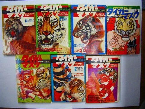 昭和 40年代 漫画『ぼくら コミックス タイガーマスク 7冊』