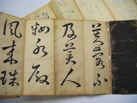江戸 書道 漢学 儒学 戯作『沢田 東江 直筆 折り帖』