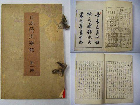 明治 和本 浮世絵 絵本『日本 歴史 画報 第1号』初版