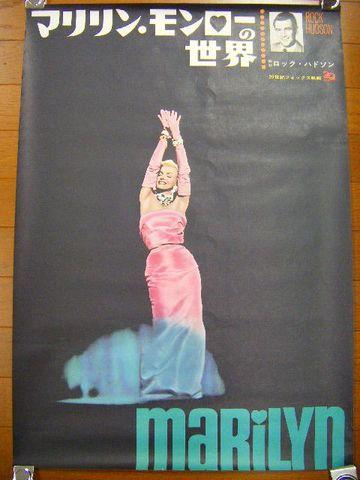 昭和 30代『映画 マリリンモンローの世界 ポスター』