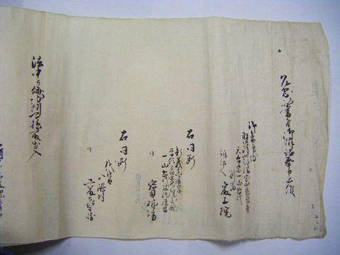 江戸 古文書 上杉『最上院 羽州 三河 寺領 長 巻物』