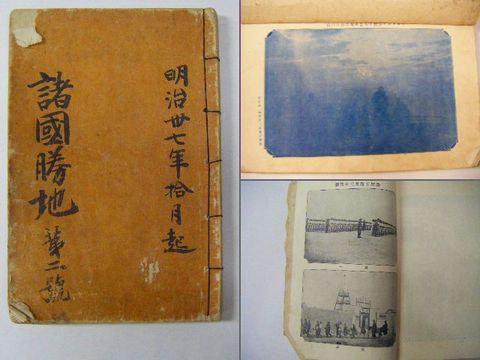 明治『名勝 中国 祭 船 探検 軍事 温泉 等 写真 帳』 117ページ