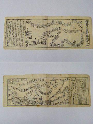 江戸 明治 地図 広告 引き札 道中『大阪 伊勢 絵図 3点』