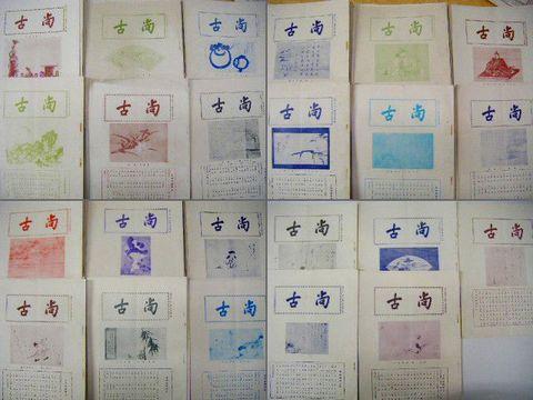 昭和初 写真 大阪『古書 古画 販売 目録 尚古 93冊』