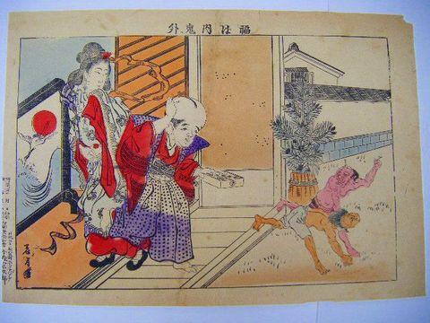 明治 浮世絵 戯画 化け物『福は内 鬼 は外』彩色 石版
