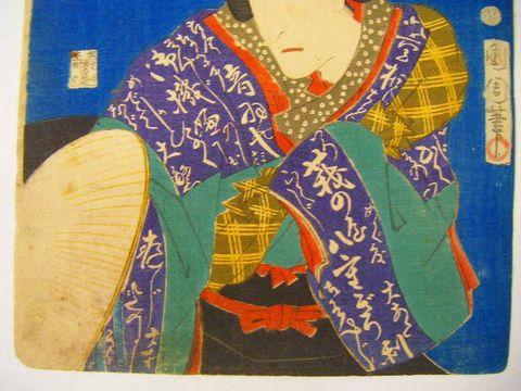 江戸 浮世絵 国周『俳優 いろはたとえ 萩野屋八重ぎり』