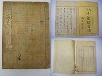 江戸 和本 浮世絵 師宣 一蝶『八十翁壽 昔話 全』
