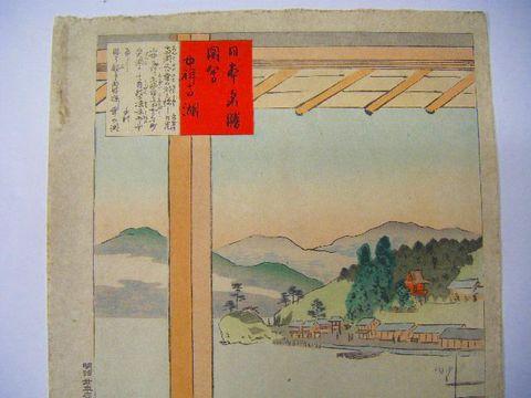 明治 浮世絵 清親 栃木『日本 名勝 図会 中禅寺湖』